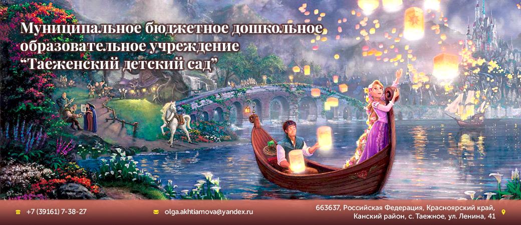 МБДОУ «Таеженский детский сад»